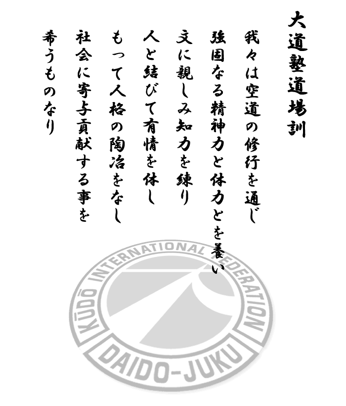 Principle of Daido Juku