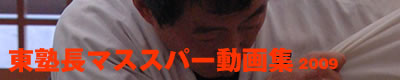 東塾長マススパー動画2009